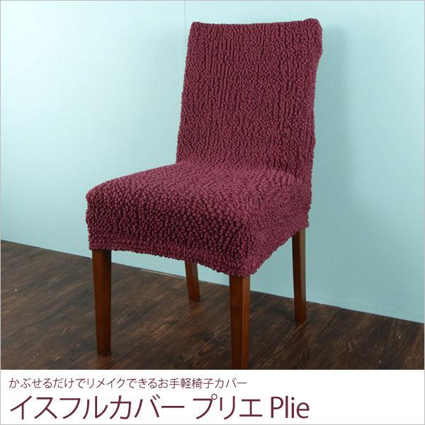 椅子カバー プリエ
