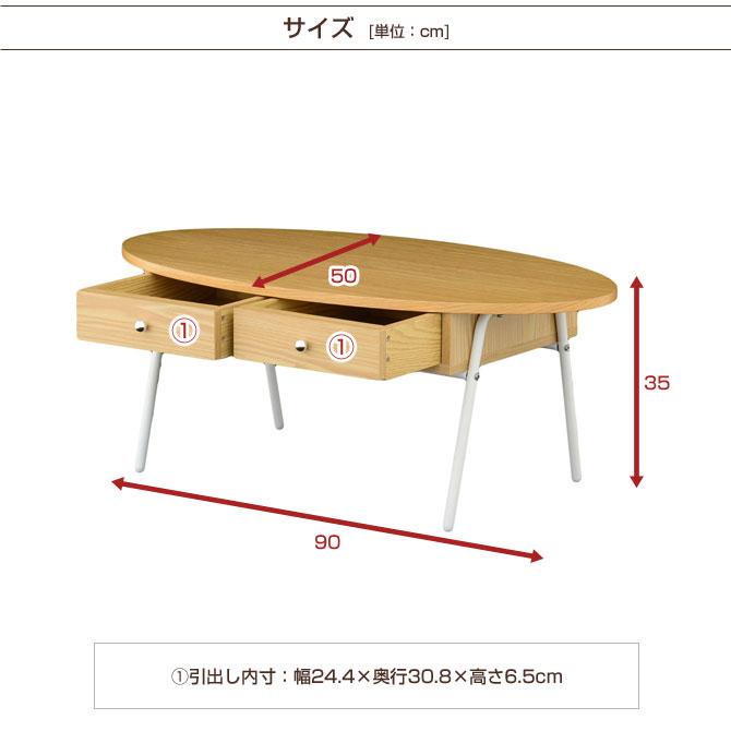 センターテーブルサイズ