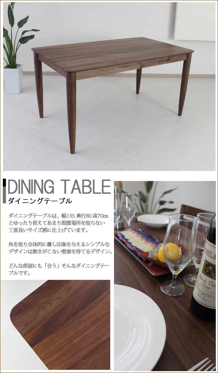 C style rakuten global market 135 cm wide dining table for Four chair dining table set
