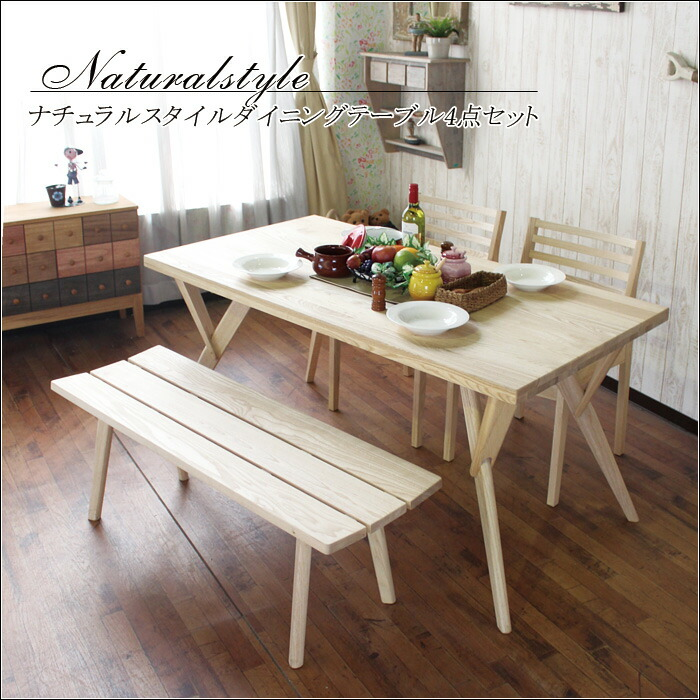 Kagu mori rakuten global market bench natural innocence for Mail order furniture stores