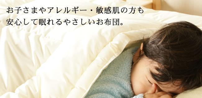寝具_インビスタ社製クォロフィル布団(冬用掛け布団)-01