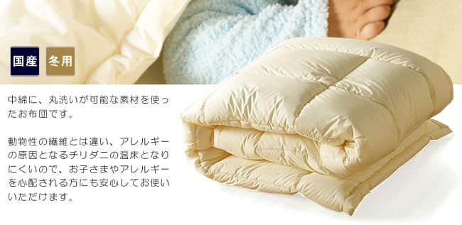 寝具_インビスタ社製クォロフィル布団(冬用掛け布団)-02