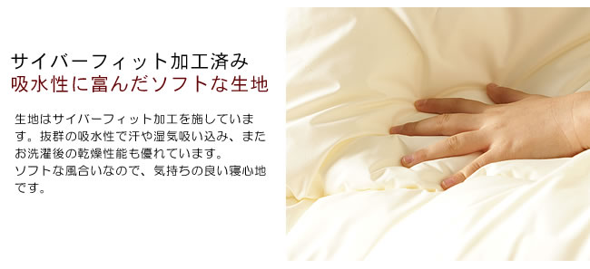 寝具_インビスタ社製クォロフィル布団(オールシーズン用掛け布団)-10