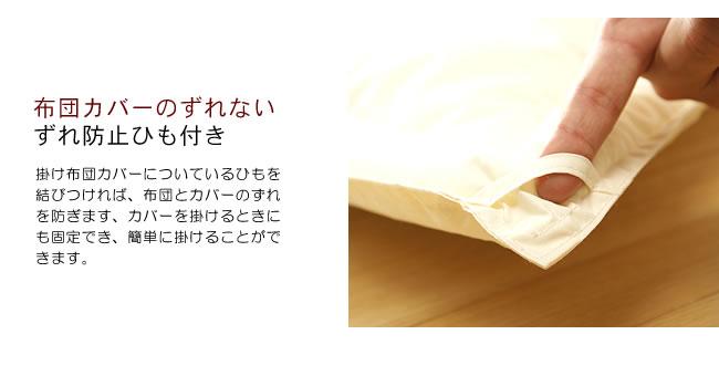 寝具_インビスタ社製クォロフィル布団(オールシーズン用掛け布団)-14