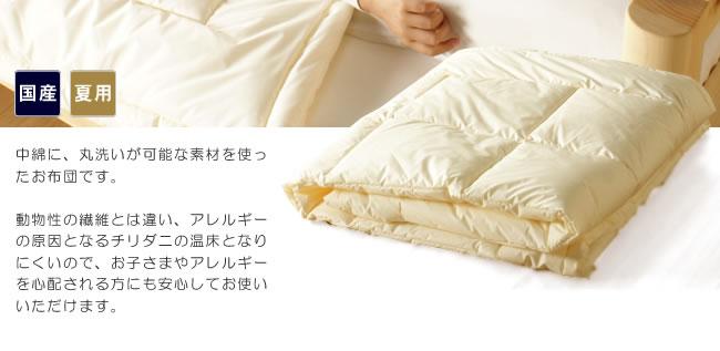 寝具_インビスタ社製クォロフィル布団(夏用掛け布団)-02