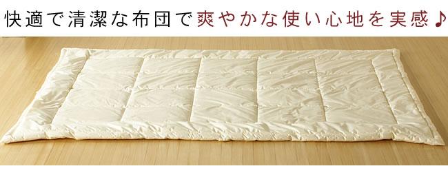 寝具_インビスタ社製クォロフィル布団(夏用掛け布団)-13