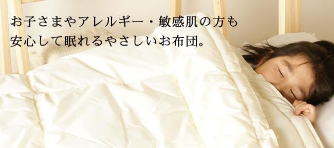 寝具_インビスタ社製クォロフィル布団(オールシーズン用掛け布団)-01