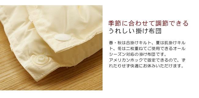 寝具_インビスタ社製クォロフィル布団(オールシーズン用掛け布団)-04