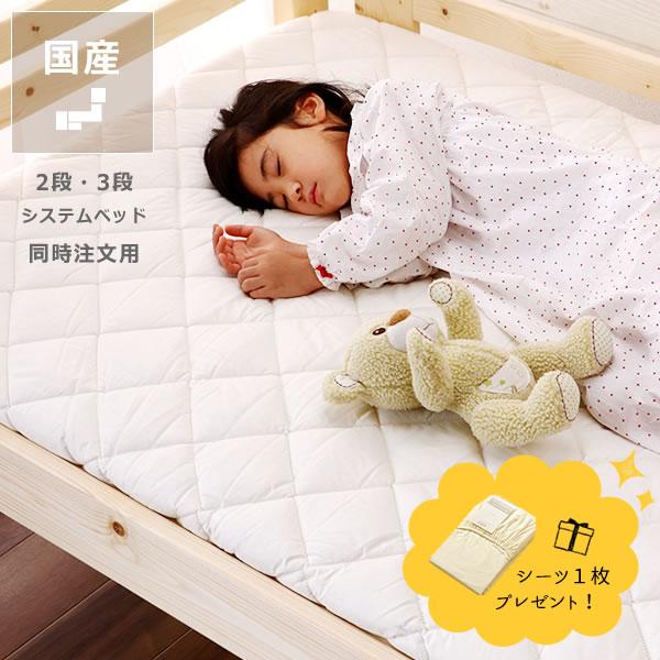 寝具 二段・三段ベッド専用マット