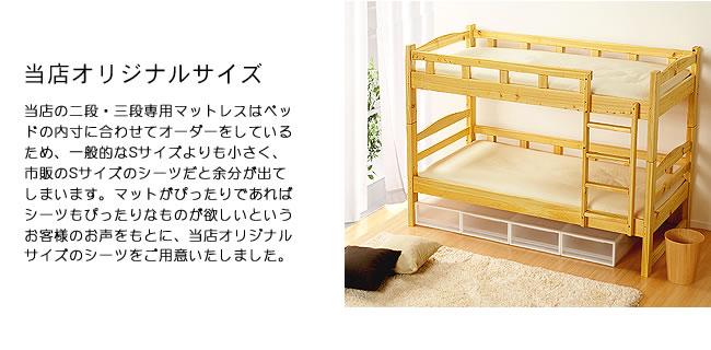 敷き布団シーツ_2段_3段ベッド専用シーツ_05