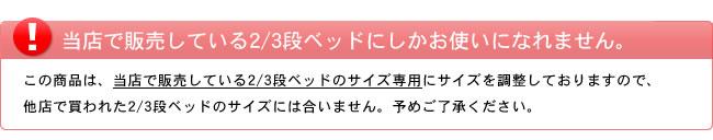 敷き布団シーツ_2段_3段ベッド専用シーツ_11