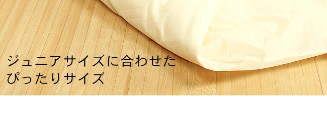 カバーリング_ジュニアサイズ専用綿100%布団カバー-05