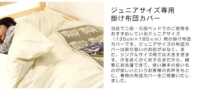 カバーリング_ジュニアサイズ専用綿100%布団カバー-06