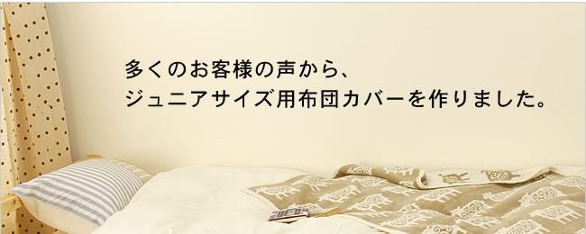 カバーリング_ジュニアサイズ専用綿100%布団カバー-10