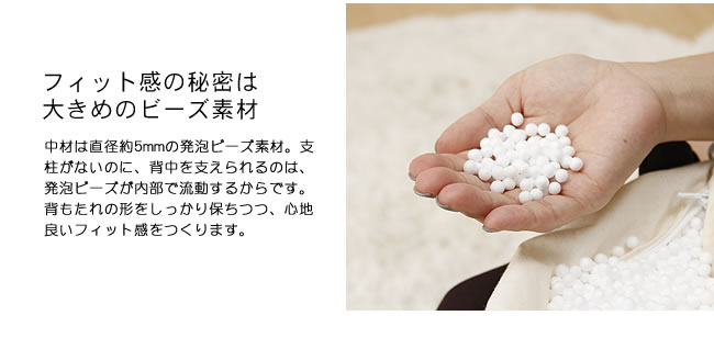 ビーズクッション_ビッグ_13