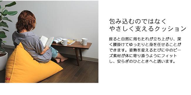 ビーズクッション_レギュラー_04