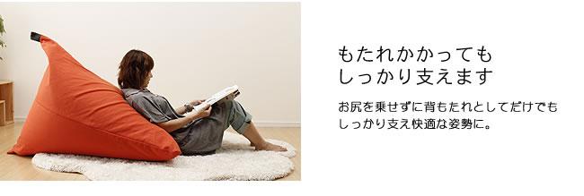ビーズクッション_ビッグ_09