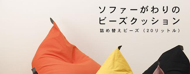 ビーズクッション_詰替え用ビーズ_01