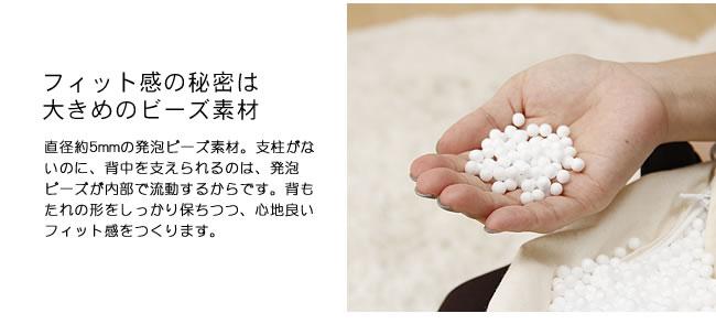 ビーズクッション_詰替え用ビーズ_07