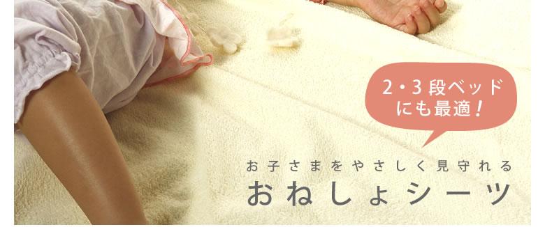 おねしょシーツ_02