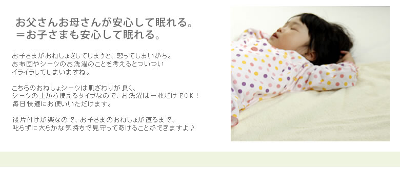 おねしょシーツ_03