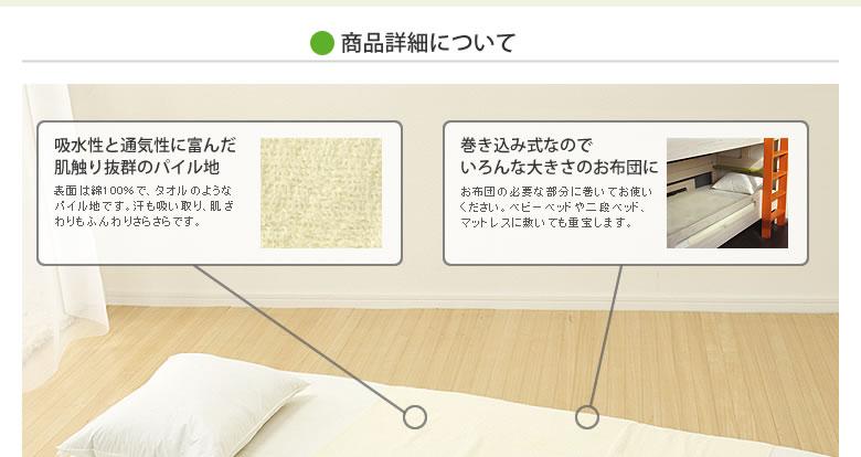 おねしょシーツ_09