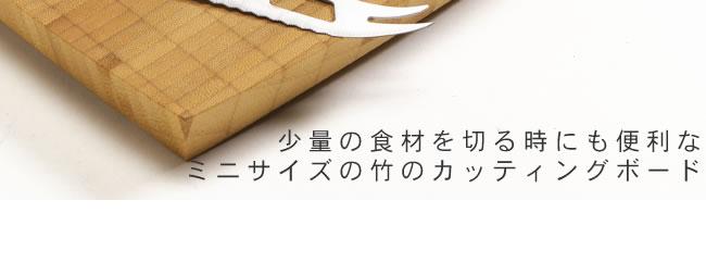 竹のインテリア雑貨_竹のカッティングボード・まな板_02