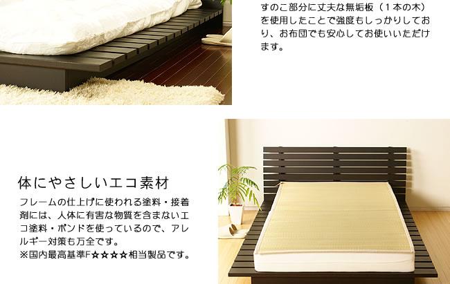 国産すのこベッド_モダンアジアンなロータイプ木製すのこベッド_08