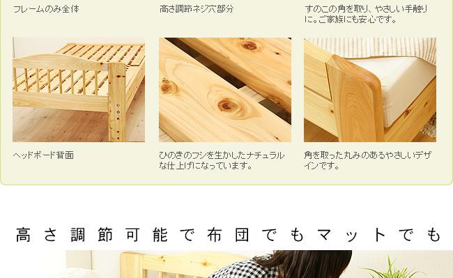 国産すのこベッド_100%ひのき材の安心安全木製すのこベッド_13