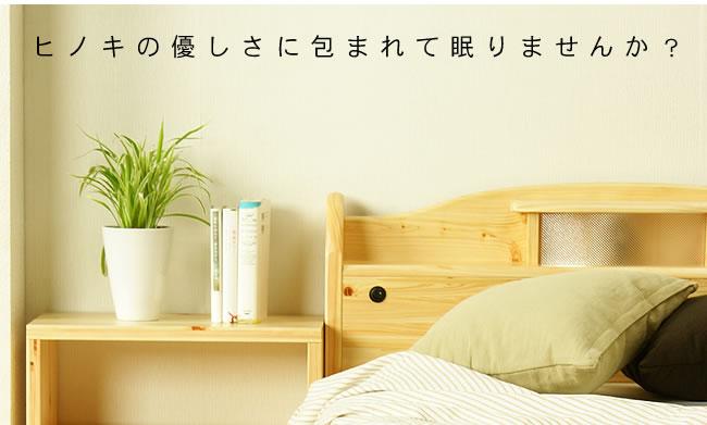 国産すのこベッド_100%ひのき材の照明付き木製すのこベッド_04
