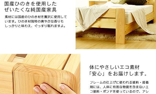 国産すのこベッド_100%ひのき材の照明付き木製すのこベッド_06