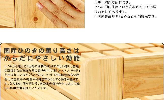 国産すのこベッド_100%ひのき材の照明付き木製すのこベッド_07