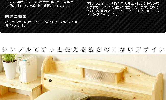 国産すのこベッド_100%ひのき材の照明付き木製すのこベッド_09