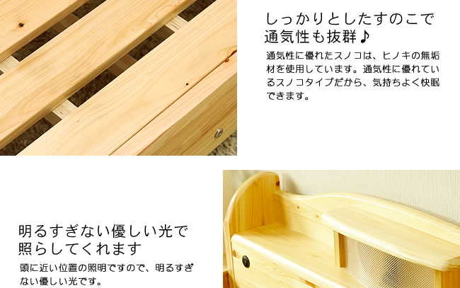 国産すのこベッド_100%ひのき材の照明付き木製すのこベッド_11
