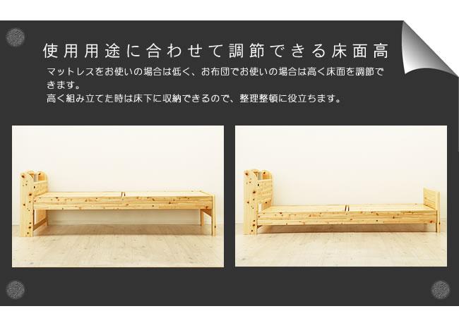国産すのこベッド_100%ひのき材の照明付き木製すのこベッド_16