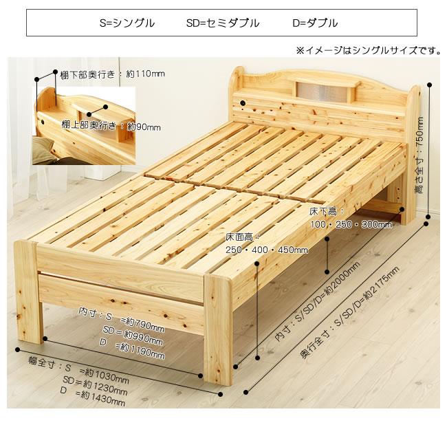 国産すのこベッド_100%ひのき材の照明付き木製すのこベッド_17