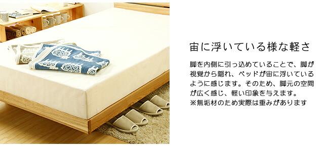 国産すのこベッド_すっきり明るいタモ無垢材の木製すのこベッド_05