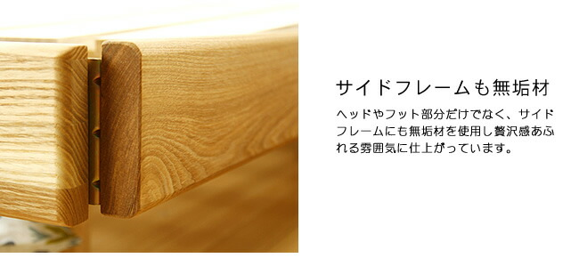 国産すのこベッド_すっきり明るいタモ無垢材の木製すのこベッド_09