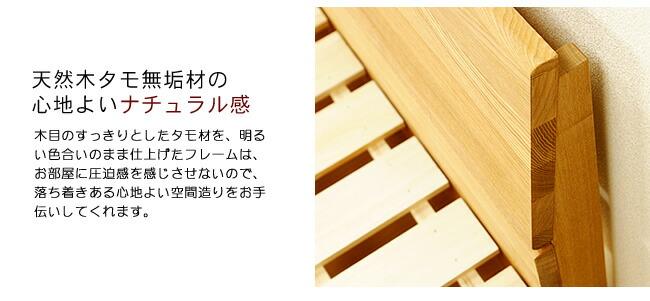 国産すのこベッド_すっきり明るいタモ無垢材の木製すのこベッド_10