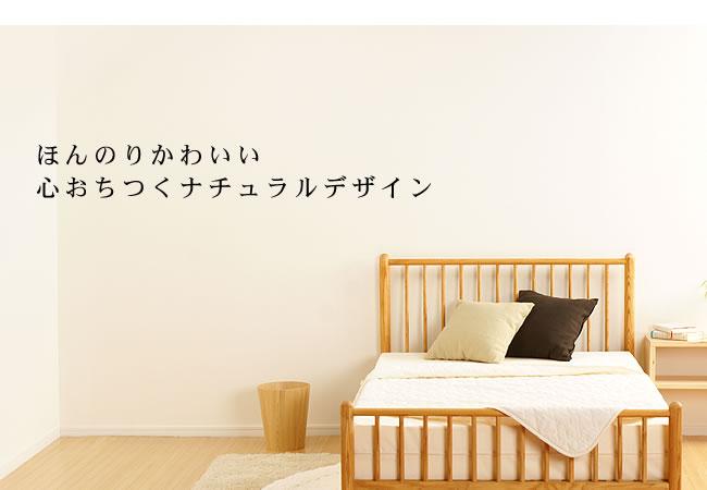 国産すのこベッド_ほんのりと可愛らしい木製すのこベッド_04