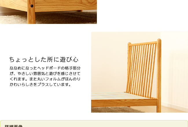 国産すのこベッド_ほんのりと可愛らしい木製すのこベッド_07