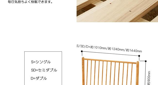 国産すのこベッド_ほんのりと可愛らしい木製すのこベッド_11