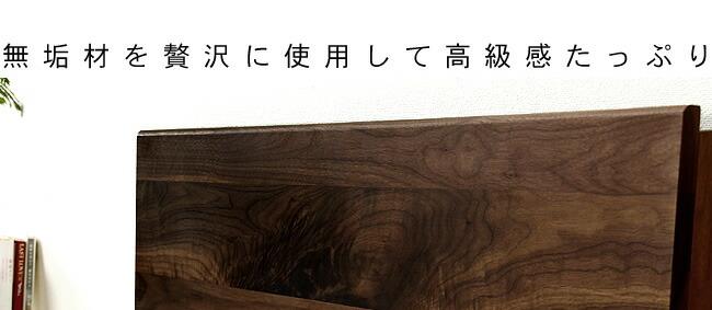 国産すのこベッド_心落ち着くウォールナットの木製すのこベッド_07