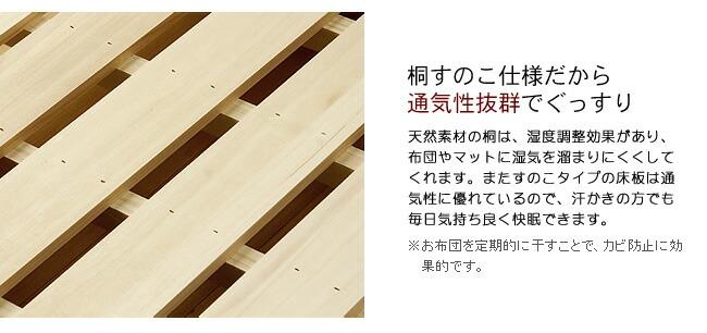 国産すのこベッド_心落ち着くウォールナットの木製すのこベッド_11