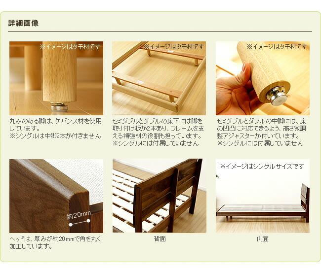 国産すのこベッド_心落ち着くウォールナットの木製すのこベッド_12