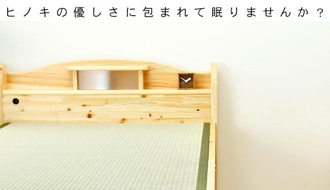 国産畳ベッド_ひのき材の照明つき畳ベッド_02