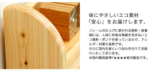 国産畳ベッド_ひのき材の照明つき畳ベッド_05