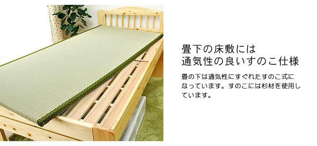 国産畳ベッド_ひのき材の畳ベッド_08