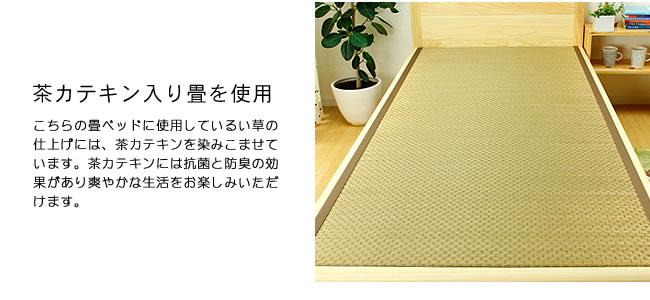 国産畳ベッド_ひのき無垢材を贅沢に使用した木製畳ベッド_06