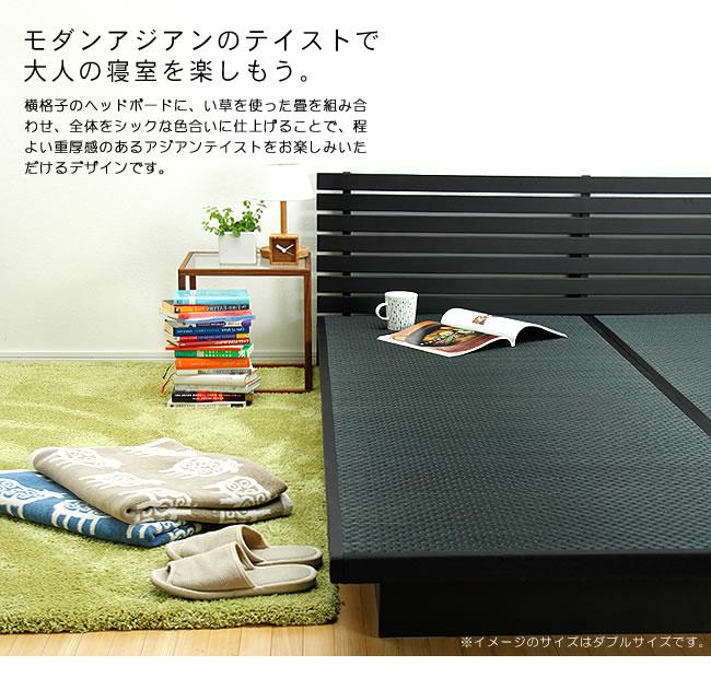 国産畳ベッド_モダンな風合いの木製畳ベッド_02
